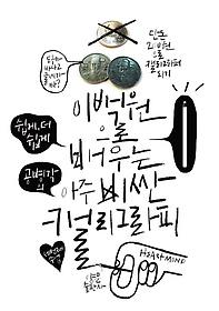 이백원으로 배우는 아주 비싼 캘리그라피