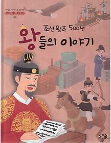 조선왕조 500년 왕들의 이야기 2 - 세종