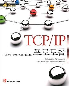 TCP/IP 프로토콜