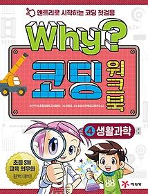 Why? 코딩 워크북 4 - 생활과학