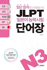 "<font title=""일단 합격하고 오겠습니다 JLPT 일본어능력시험 N3 단어장"">일단 합격하고 오겠습니다 JLPT 일본어능력...</font>"