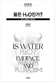 물은 H2O인가 - 체험판