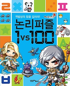 메이플스토리 논리퍼즐 1 vs 100