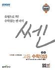 [교사용] 쎈 고등 수학 상(2020)