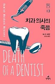 치과 의사의 죽음