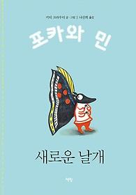 포카와 민 - 새로운 날개