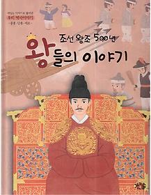 "<font title=""조선왕조 500년 왕들의 이야기 3 - 문종, 단종, 세조"">조선왕조 500년 왕들의 이야기 3 - 문종, ...</font>"
