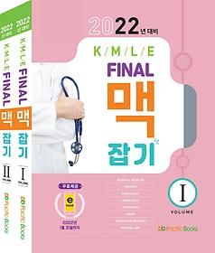 2022 KMLE FINAL 파이널 맥잡기 세트