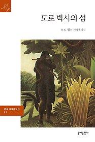 [90일 대여] 모로 박사의 섬