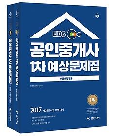 2017 EBS 공인중개사 예상문제집 1차 세트