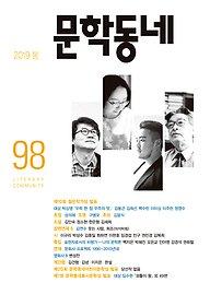 문학동네 (계간) 2019 봄호