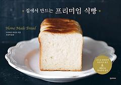 집에서 만드는 프리미엄 식빵
