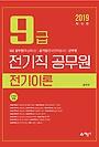 2019 9급 전기직 공무원 - 전기이론