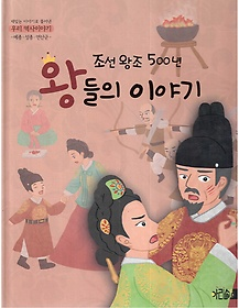 "<font title=""조선왕조 500년 왕들의 이야기 4 - 예종, 성종, 연산군"">조선왕조 500년 왕들의 이야기 4 - 예종, ...</font>"