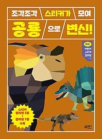 조각조각 스티커가 모여 공룡으로 변신!
