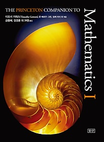 THE PRINCETON COMPANION TO MATHEMATICS 1