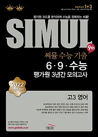 "<font title=""Simul 씨뮬 9th 수능기출 6 9 수능 평가원 3년간 모의고사 고 3 영어 (2021)"">Simul 씨뮬 9th 수능기출 6 9 수능 평가원 ...</font>"