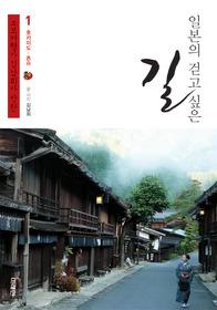 일본의 걷고 싶은 길 1