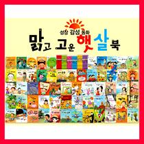 태동출판사 '성장감성동화 맑고 고운 햇살북' (전60권)