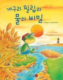 개구리 필립과 물의 비밀