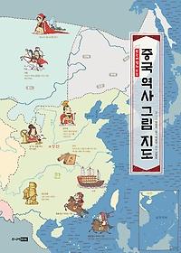 중국 역사 그림 지도