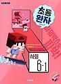 완자 초등 사회 6-1 (2020년) 2015 개정 교육과정 반영