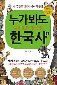 누가 봐도 재미있는 김종성 한국사 2