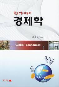 글로벌시대의 경제학