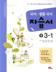 "<font title=""대교 국어 생활 국어 자습서 중 3-1 (2013년/ 박경신)"">대교 국어 생활 국어 자습서 중 3-1 (2013...</font>"