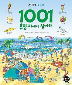 1001 휴양지에서 찾아라
