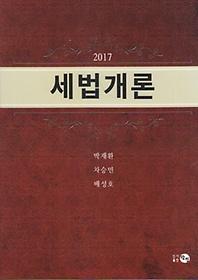 2017 세법개론