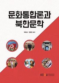 문화통합론과 북한문학