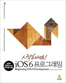 시작하세요! iOS 6 프로그래밍