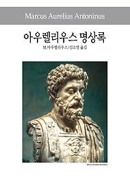 아우렐리우스 명상록