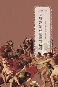 고대 근동 신들과의 논쟁