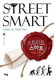 스트리트 스마트 Street Smart