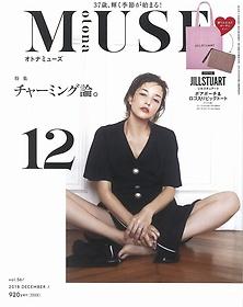 otona MUSE (オトナ ミュ-ズ) - 2018년 12월호 (부록 : JILLSTUART 파우치&토트백)