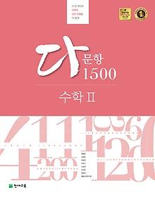 해법 다문항 1500 수학 2 (2018년용)