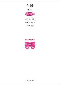 아나톨 (큰글씨책)