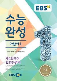 "<font title=""[한정판매] EBSi 강의교재 수능완성 제2외국어 한문영역 - 아랍어 1 강의노트 (2014)"">[한정판매] EBSi 강의교재 수능완성 제2외...</font>"