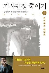 기사단장 죽이기2,전이하는 메타포