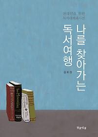 나를 찾아가는 독서여행 :현대인을 위한 독서대백과사전