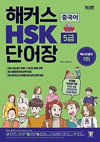 해커스 중국어 HSK 5급 단어장(VOCA)