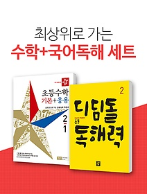 디딤돌 초등수학 기본+응용 2-1 + 디딤돌 독해력 2 (2019)