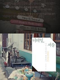 디테일, 서울 = detail Seoul