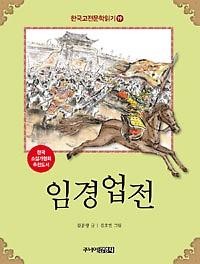 한국 고전문학 읽기 19 - 임경업전