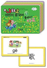 신 니하오 어린이 중국어 플래시카드 5