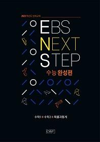 "<font title=""EBS NEXT STEP 수능완성편 수학 1 + 수학 2 + 확률과 통계 (2021년용)"">EBS NEXT STEP 수능완성편 수학 1 + 수학 2...</font>"