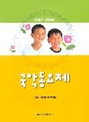 국악동요제 (1987-2000)
