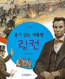용기 있는 대통령 링컨